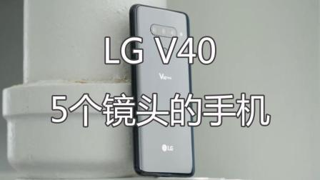 【爱电子产品】LG V40, 5个镜头的手机(搬运自Marques Brownlee)