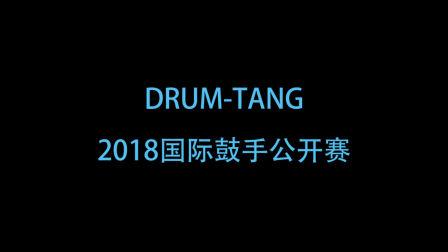 DRUM-TANG 2018国际鼓手公开赛-儿童B组:梁家瑜