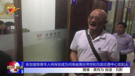 新加坡慈善华人柯保安成为河南省黄丝带世和互助志愿中心发起人
