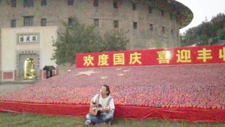 祖国生日快乐! 福建南靖土楼弹唱《我爱你中国》: 我要把最美的歌儿献给你