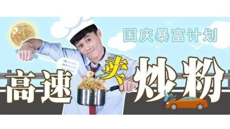 国庆堵车卖炒粉, 能发家暴富?