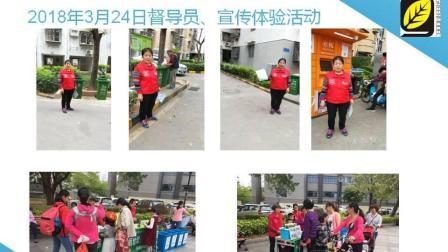 """深圳市绿典环保促进中心""""快环保, 慢生活""""—社区垃圾分类减量项目"""