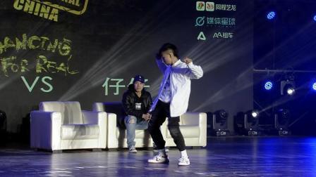 许雅森VS仔仔-HHI2018河南赛区决赛locking8进4