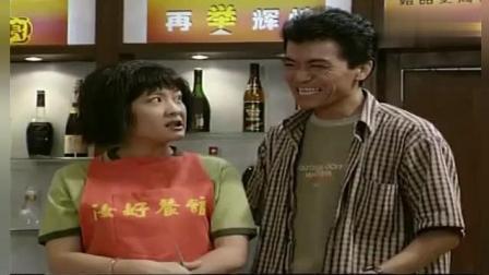 外来媳妇本地郎: 天庥生日请同学在汝好餐厅庆祝, 装大款不认识老豆