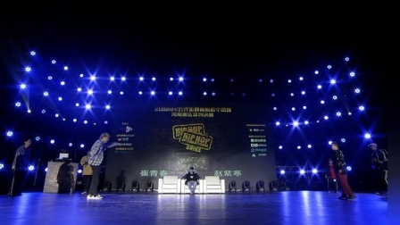 崔青春VS赵紫寒-HHI2018河南赛区决赛locking8进4