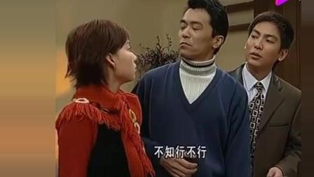 外来媳妇本地郎: 康伯被人当水鱼骗, 阿宗将事情火上加油!