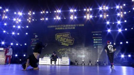 小明VS高手-HHI2018河南赛区决赛breaking半决赛