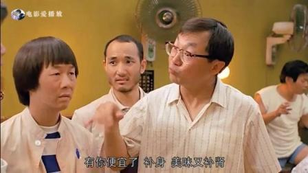 香港经典喜剧老片, 从头到尾笑料不断, 看完后非常开心