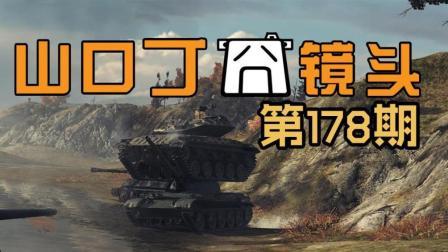 坦克世界囧镜头#178 敌人雪中送炭 队友落井下石