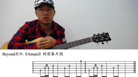 吉他教学 击弦技巧