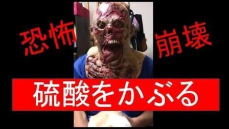 日本人让被泼了硫酸的人头忽然出现在喵星人面前,猫会有什么反应?