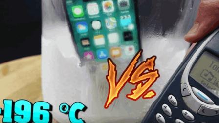老式诺基亚和iphoneX比赛, 泡过液氮澡后, 谁能笑到最后?