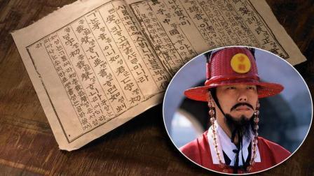 韩国为了摆脱汉文化影响, 下令所有人必须学韩文, 却不想缺陷太多, 还是只能用汉字表达