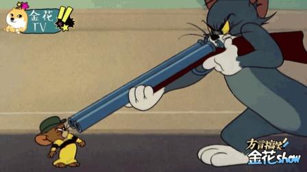 猫和老鼠遇到第五人格