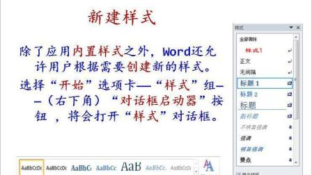 Word利用样式快速排版