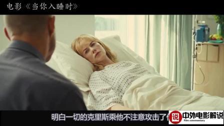 【电影解说】女子只拥有一天记忆, 陌生男人假装她老公, 整整和她睡了四年