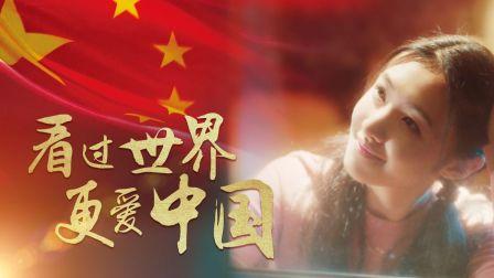央视爱国主题公益广告《看过世界 更爱中国》