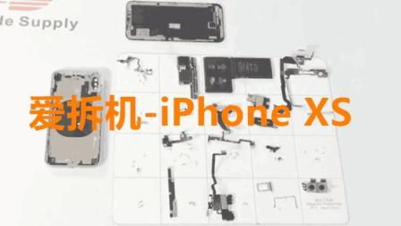 【爱拆机】苹果iPhone XS拆机视频, iPhone X与XS配件对比拆机!