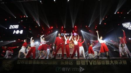 Disco Legerd-HHI2018广东赛区决赛大齐舞决赛