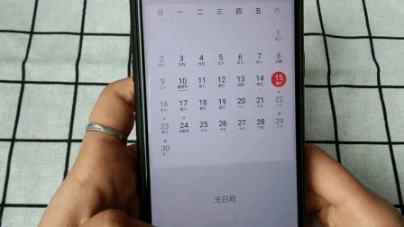 教你设置如何同时看双份日历? 这个功能厉害了, 还不赶紧操作起来