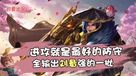 王者荣耀: 进攻就是最好的防守! 荣耀王者向你展示全输出刘备有多疯狂