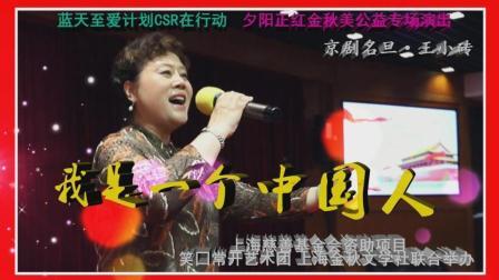 京剧名旦王小砖演唱《我是一个中国人》