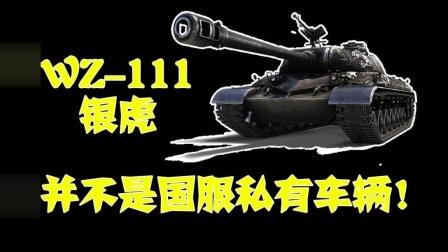 原来外服也有WZ-银虎-111! 坦克世界每日精彩战斗#6