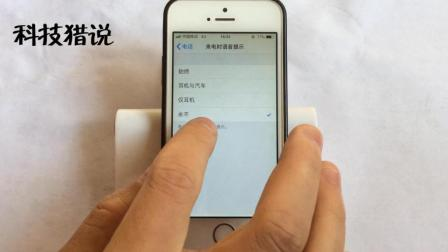 原来苹果手机也可以—不看手机就知道是谁打来的电话, 很强势!