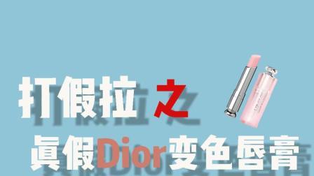 打假拉! Dior变色唇膏有这几个特征是假的!