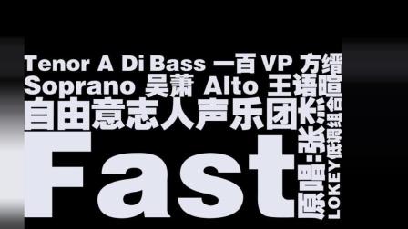 超酷, 阿卡贝拉版QQ飞车手游主题曲《Fast》