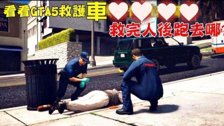 【GTA5】看看GTA5救护车最后跑去哪呢?