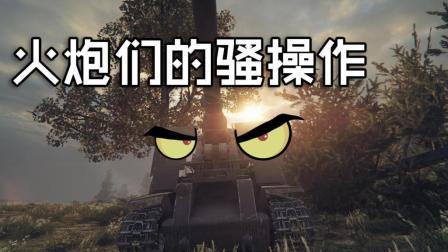 坦克世界 火炮们的骚操作