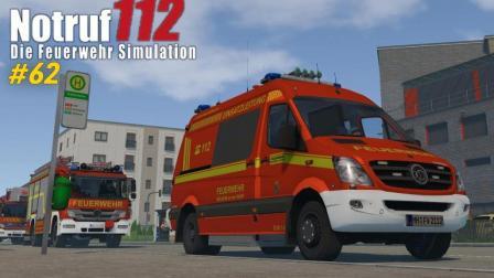 紧急呼叫112 #62: 消防车出警遇事故 到达事故地点却发现是误报 | Notruf 112