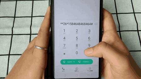 手机电量告急, 可能会错过重要来电? 简单一招教你如何转接