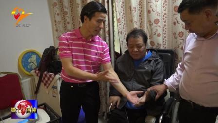 随时通对感动中国陇海大院帮助的高新海进行康复理疗