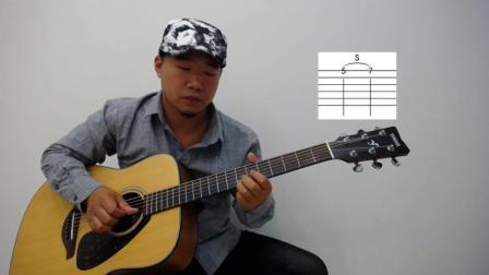 吉他教学 滑弦技巧