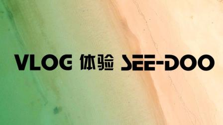 Vlog 体验 Sea-Doo