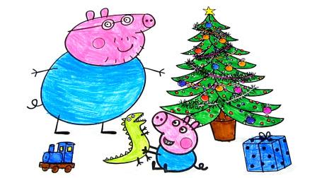 小猪佩奇简笔画之猪爸爸陪乔治过圣诞节