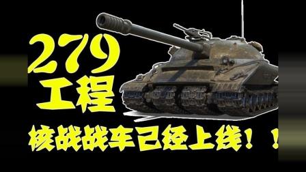 核战战车279工程已经上线! 锡城血洗万伤是不是少了点? 坦克世界每日精彩战斗#7