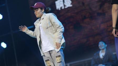 阿蔓VSBoogie Chan-HHI2018广东赛区决赛popping8进4