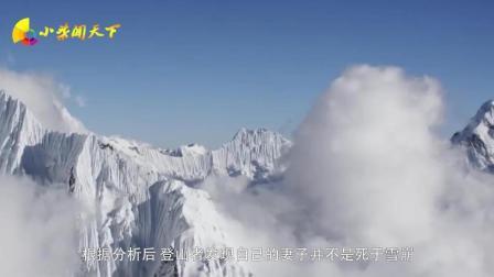 大叔登雪山时遇雪崩, 发现一具冰封少女, 竟是失踪4年的妻子