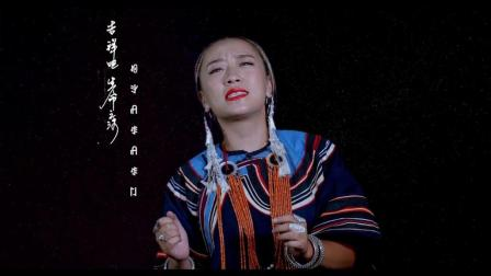 歌曲: 《凉山谣》演唱: 沙玛诗薇