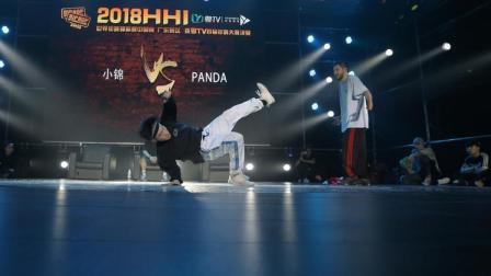 小锦VSPanda-HHI2018广东赛区决赛breaking16进8