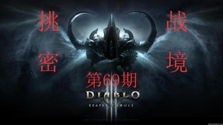 【飞云】暗黑破坏神3挑战密境69期巫医鬼娃大军