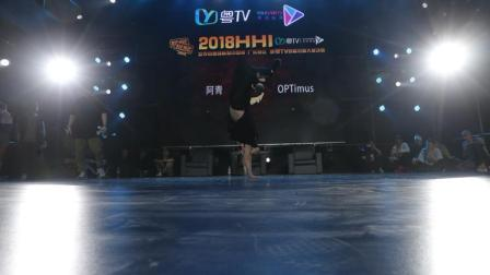 阿青VSOptimus-HHI2018广东赛区决赛breaking16进8