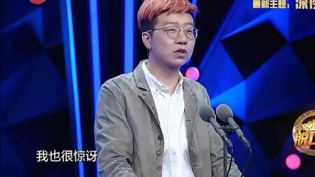 李诞: 广州人不是什么都吃, 你看我不就活着回来了么