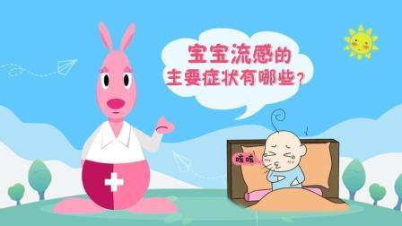 孩子高烧、干咳、腹痛, 是得了流感吗?