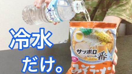 日本防灾食品测评:用冷水煮的拉面会好吃吗?