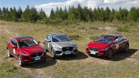 捷豹PACE家族亮相新能源汽车拉力赛