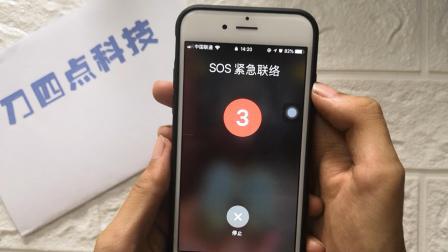 手机隐藏的一键报警功能,触发后可以发送位置给亲人,建议收藏!